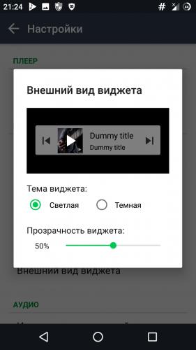 Musicolet - 4PDA