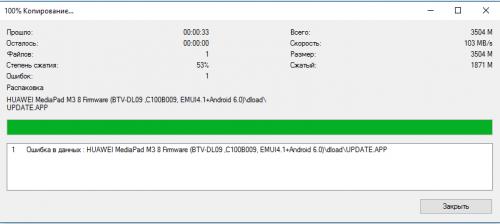 Huawei MediaPad M3 - Прошивки - 4PDA