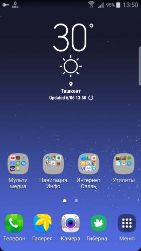 Weather Widget Galaxy S8 Plus - 4PDA