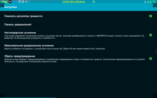 volume booster goodev без рекламы