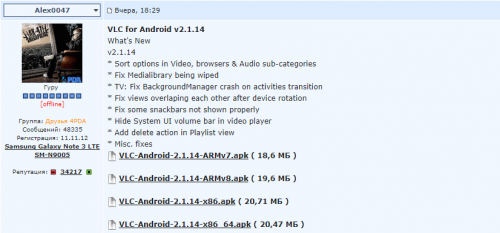 VLC for Android - 4PDA