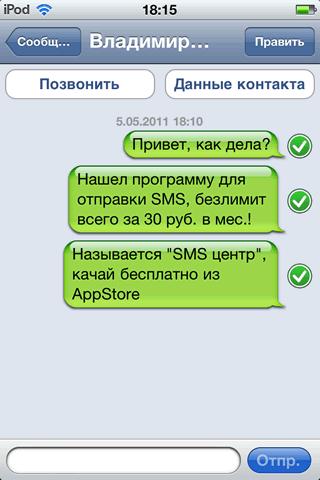бесплатный номер для смс программу
