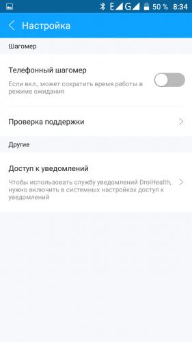 DroiHealth - русская версия приложения для фитнес браслетов [Android