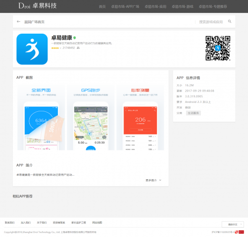 Android] DroiHealth - русская версия приложения для фитнес браслетов