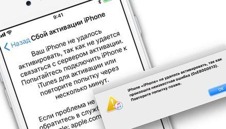 Apple блокирует кустарно отремонтированные телефоны
