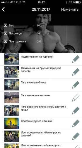 фитнес и бодибилдинг 4pda