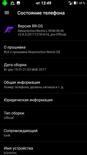Прошивка Z1 Resurrection - Gozica