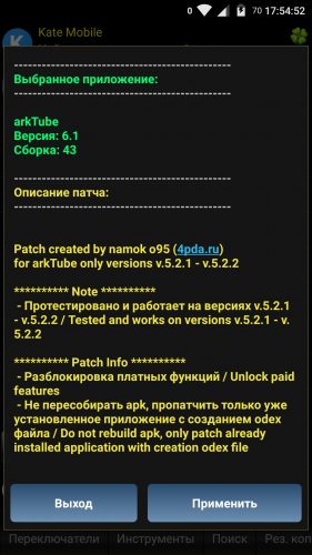 arkTube - 4PDA