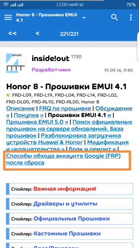 Honor 8 - Прошивки EMUI 4 1 - 4PDA