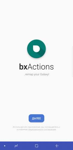 bxActions - Bixby Button Remapper - 4PDA