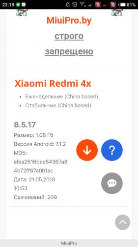 Xiaomi Redmi 4X - Прошивки MIUI - 4PDA