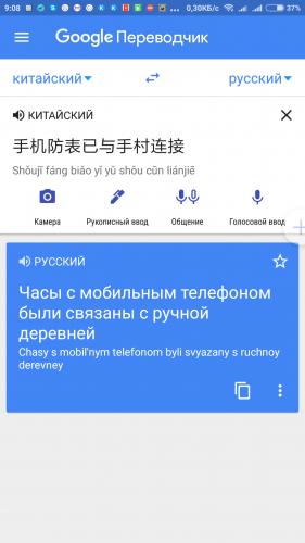 перевод по фото с китайского на русский морозы препятствуют