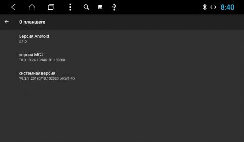 ГУ на Андроид 6, 7, 8, 8 1, платформа Allwinner T8 Octa Core 1 8GHz