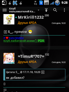 kate mobile ios 4pda