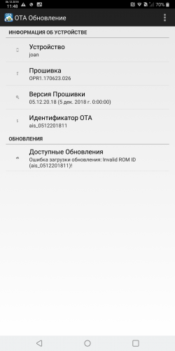 LG V30 / V30+ - Прошивки - 4PDA
