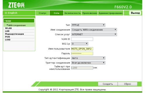 Пароль от роутера МГТС ZTE F660 - Cigyr