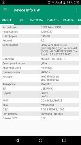 DEXP Ixion P350 Tundra - Обсуждение - 4PDA