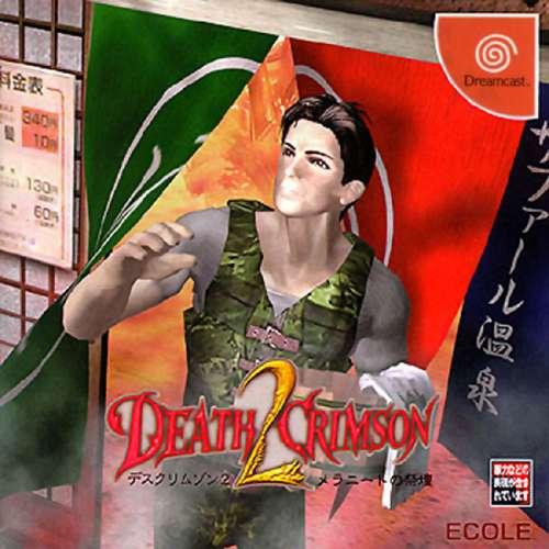 Dreamcast - каталог образов для REICAST - 4PDA