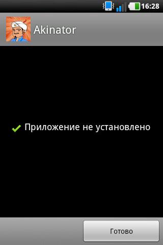 скачать игру акинатор на андроид на русском без интернета - фото 11