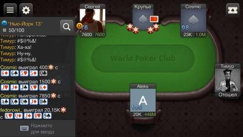 4pda покер онлайн вулкан казино делюкс онлайн бесплатно