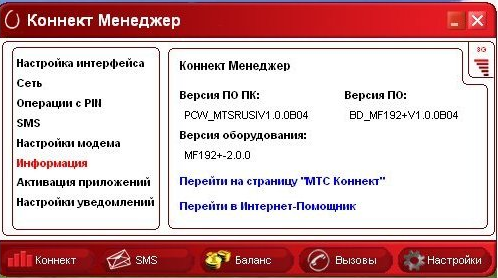 Прошивка модема zte mf 192 под всех операторов