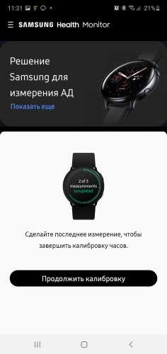 samsung health monitor 1 1 0023 apk