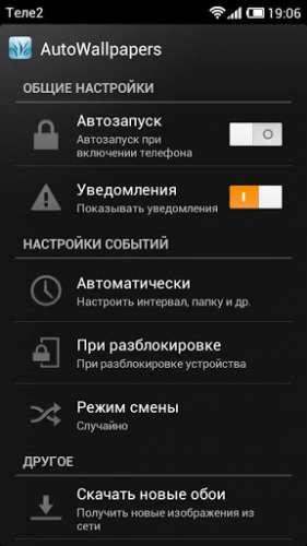 Программа андроид для смены для обоев