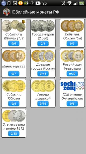 приложение монеты царской россии полная версия скачать бесплатно - фото 10