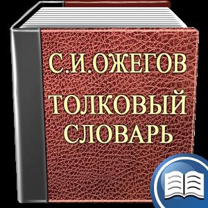скачать на андроид толковый словарь