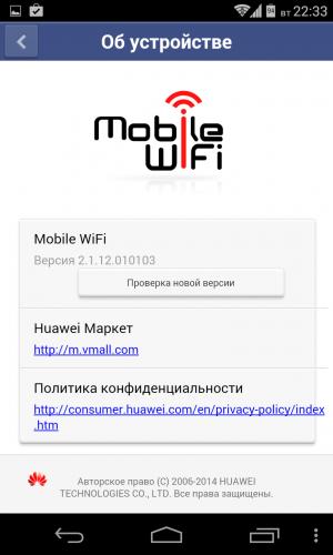 Huawei Mobile WiFi - 4PDA