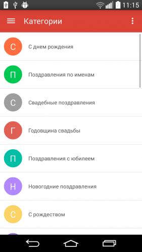 лучшие программы для android sms поздравления