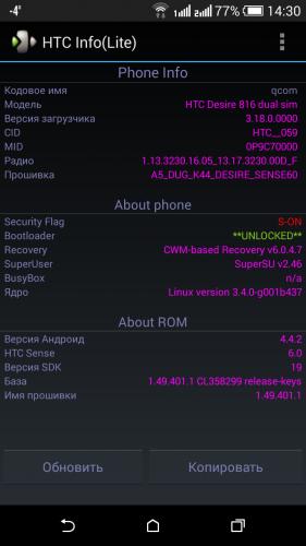 HTC Desire 816 - Официальная прошивка (OS 5 х, 6 x) - 4PDA