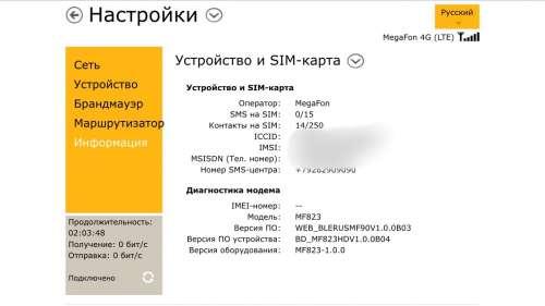 инструкция по разборке zte mf823 m100-3