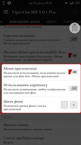 HTC One (M8) - Прошивка ViperOneM8 - 4PDA