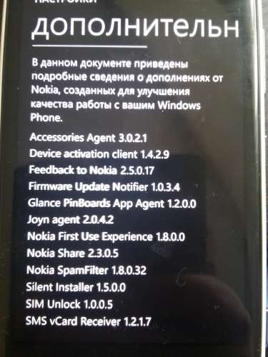Lumia 920 4Pda Прошивка