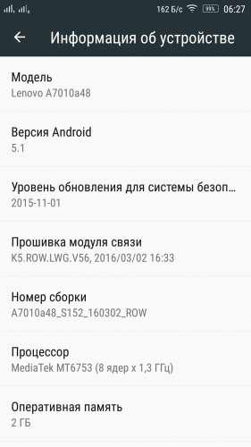 Lenovo A7010 - Прошивки - 4PDA