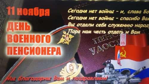 С днем рождения открытки для военных пенсионеров