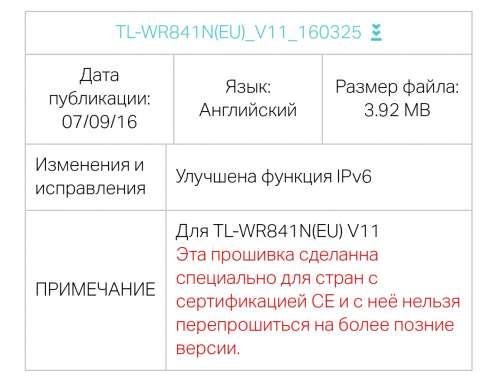TP-Link TL-WR841 - Обсуждение - 4PDA